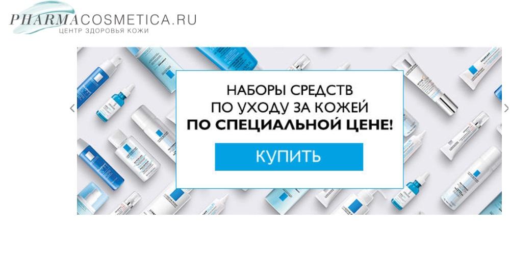 специальные цены на косметику в Pharmacosmetica