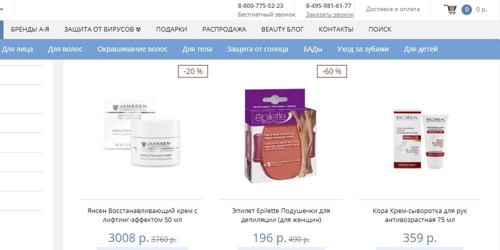 Распродажа со скидками в Pharmacosmetica