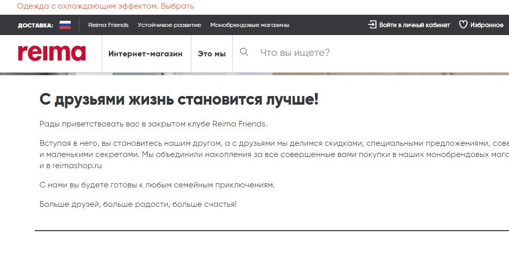 Скидки и промокды для членов клуба Reima Friends