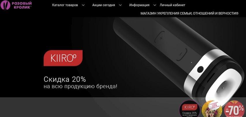 интернет-магазин Розовый Кролик предлагает скидки до 70% по промокоду