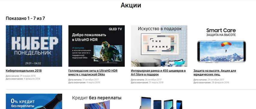 приобретайте технику мирового бренда с купонами Samsung