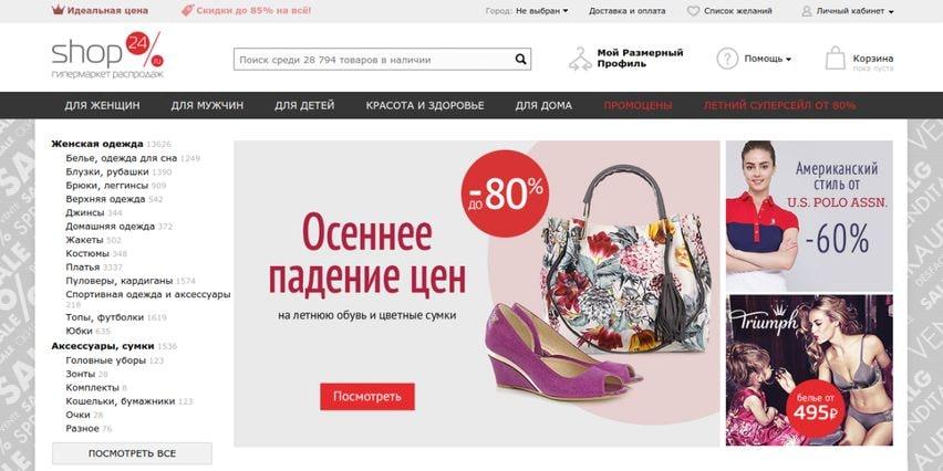 дополнительный способ сэкономить - при покупке товаров, использовать промокод Shop24