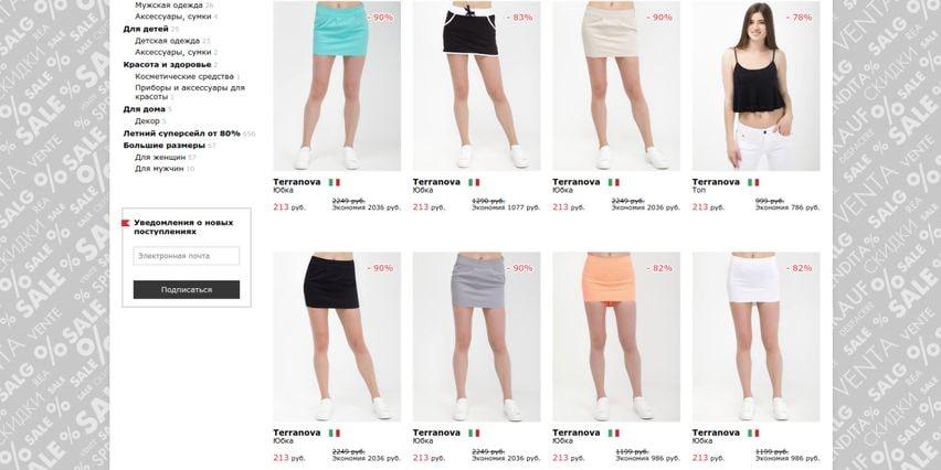 интернет-магазин Shop24 предлагает скидки на широкий ассортимент товаров европейских брендов
