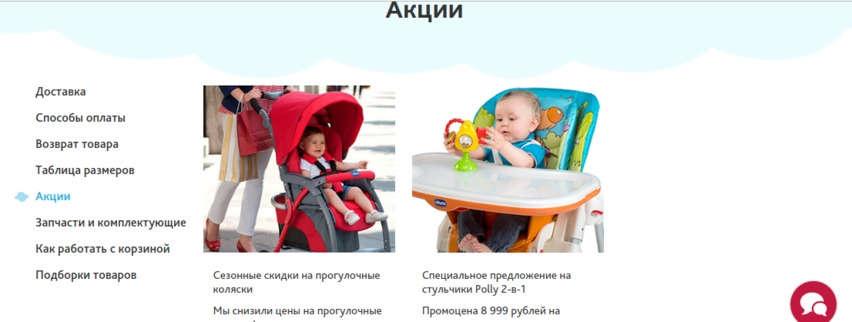 купоны Chicco помогают выгодно приобрести необходимые вещи для детей