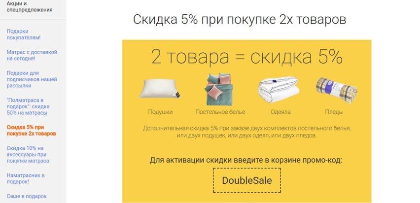 матрасы, подушки и другие товары для спальни по доступным ценам со скидками от Spim Ru