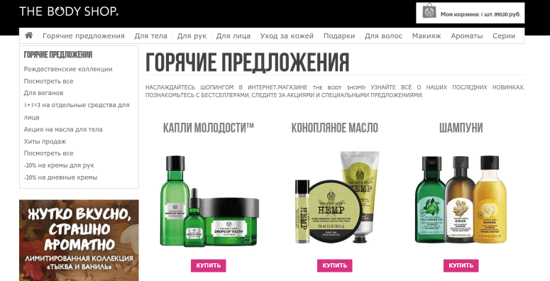 скидки в the body shop