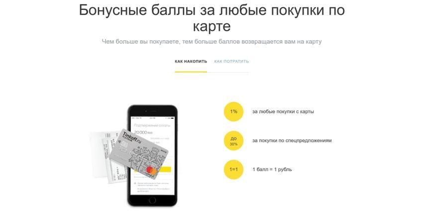 акционные предложения и скидки от Тинькофф позволяют сэкономить на банковских услугах