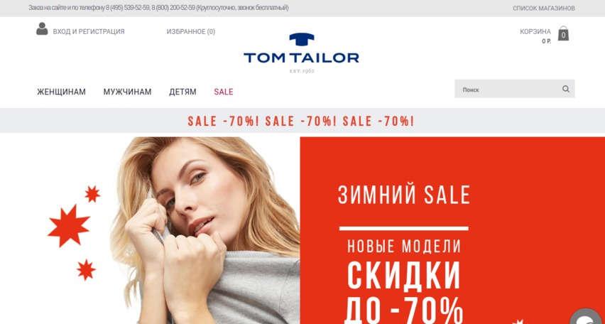 используйте промокод Tom Tailor для возможности экономии