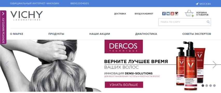 промокоды VICHY на продукцию известного французкого бренда