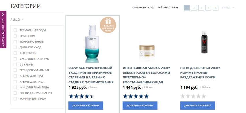 купоны VICHY помогают сэкономить на косметической продукции изветсного бренда