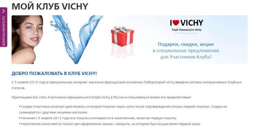 со скидками VICHY покупать французскую косметику легко