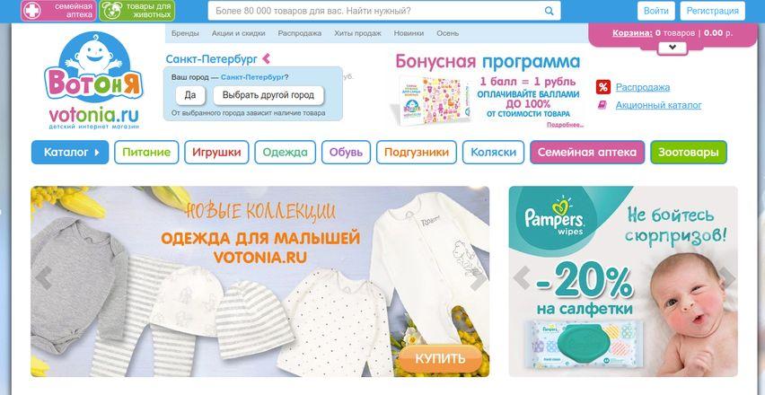 промокод Вотоня позволяет получить скидку до 90% на покупку товаров для детей