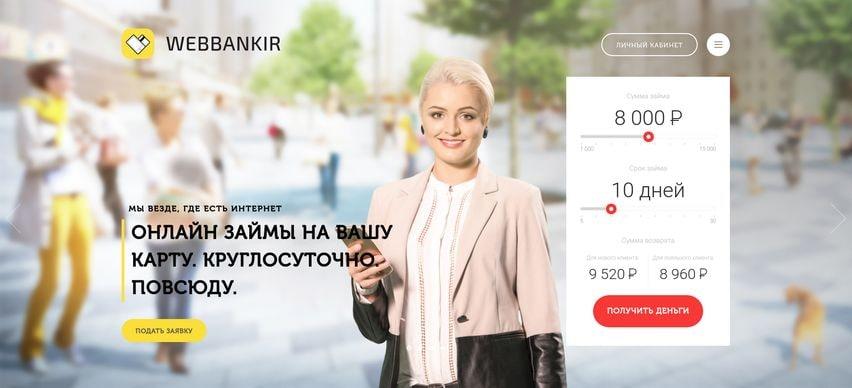 промокоды WebBankir позволяют получать дополнительные скидки при заказе услуг компании