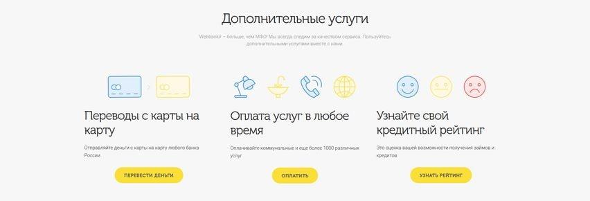 скидки в WebBankir - хорошая возможность получить займ на более выгодных условиях