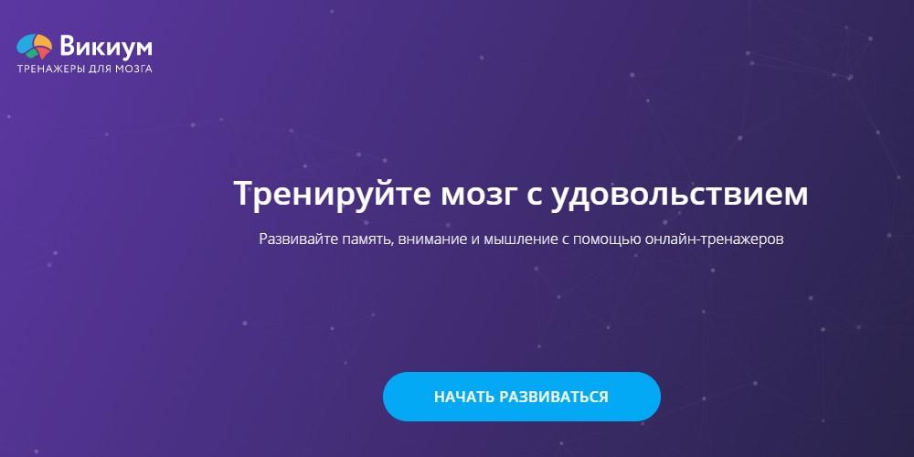 Тренируйте мозг с Wikium