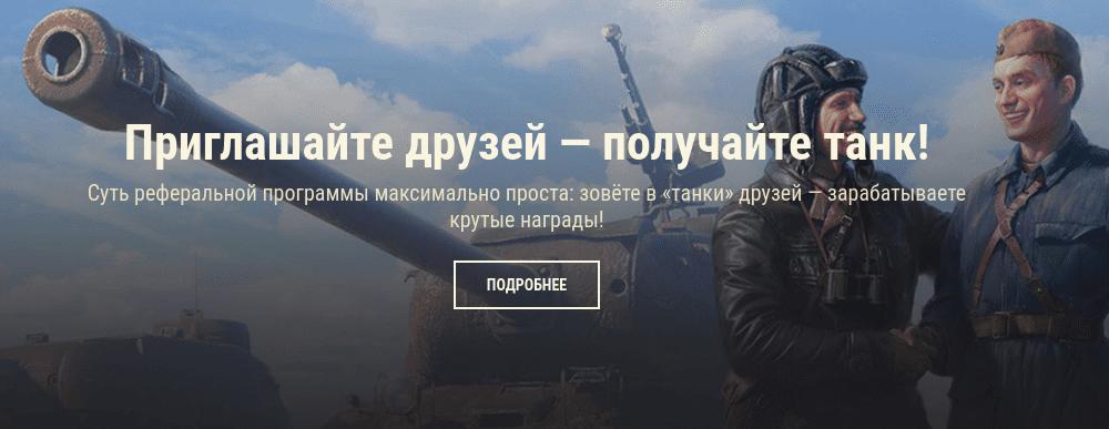 где найти промокоды World of Tanks?