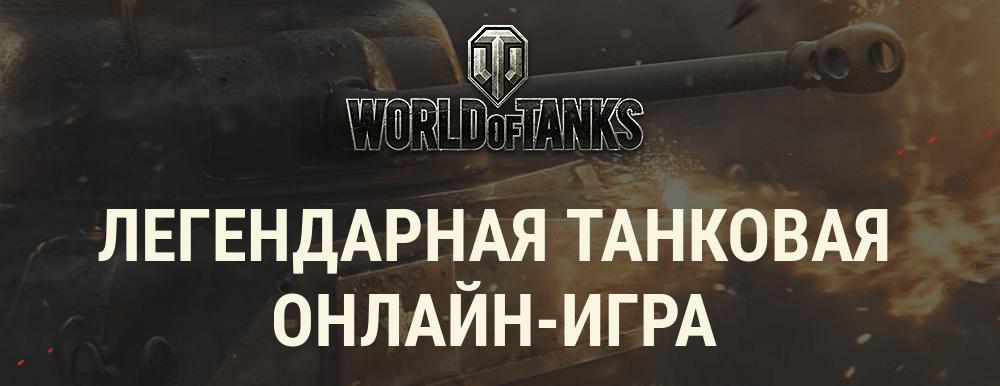 используй промокод World of Tanks и получи скидку