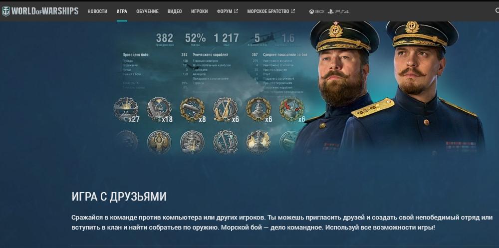 Игра с друзьями в World of Warships