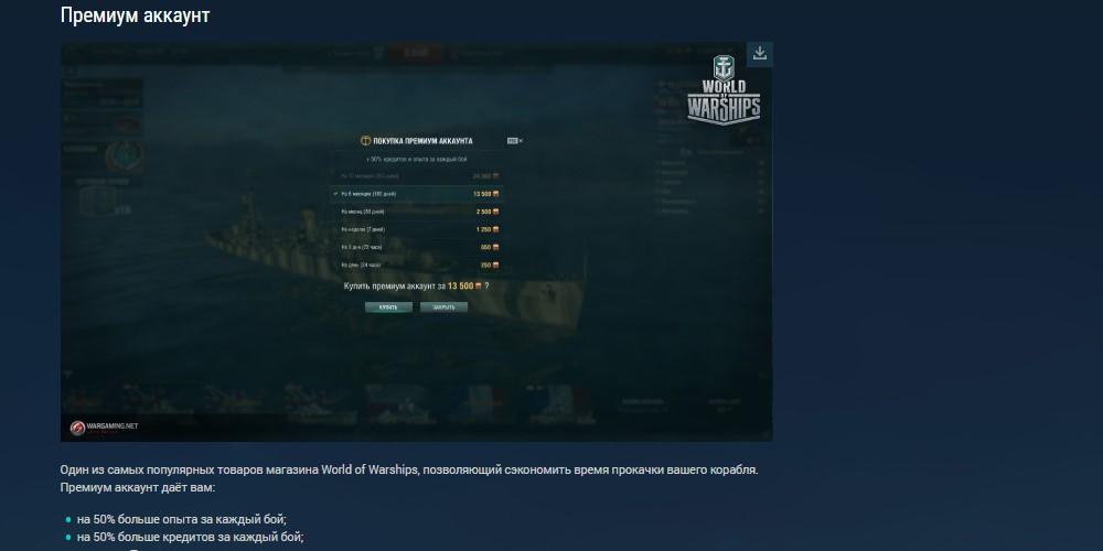 Премиум аккаунт со скидкой в World of Warships